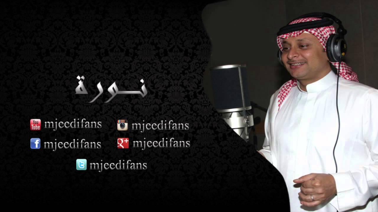 تحميل اغاني نوره عبدالله