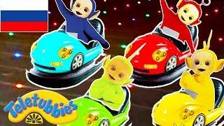 Телепузики На Русском | Развивающий фильм для детей на русском языке | Играйте с Телепузиками