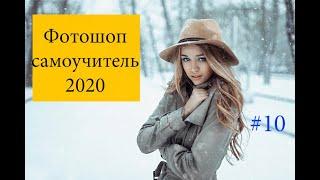 Уроки фотошопа на русском бесплатно для начинающих десятый урок