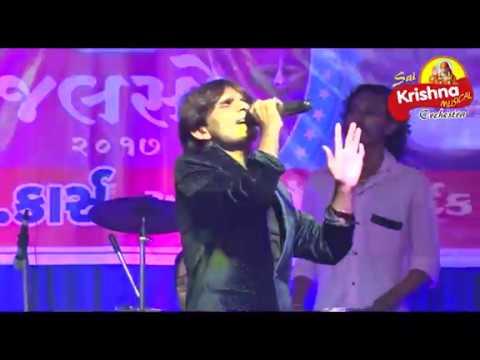 Kamlesh Barot Gujarati Godhra Mojilo dayaro -2017🕺🕺🎼🎤🎧sai krishna orchestra grup, Godhra🕺🕺
