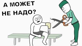 Больница как я ПОПАЛ 3 (анимация)