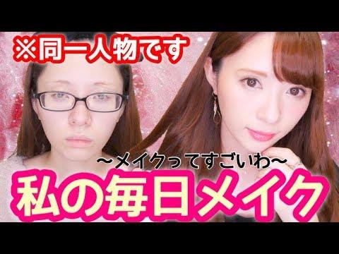 【2018】毎日メイク〜女子ってほんと大変〜Everyday Makeup
