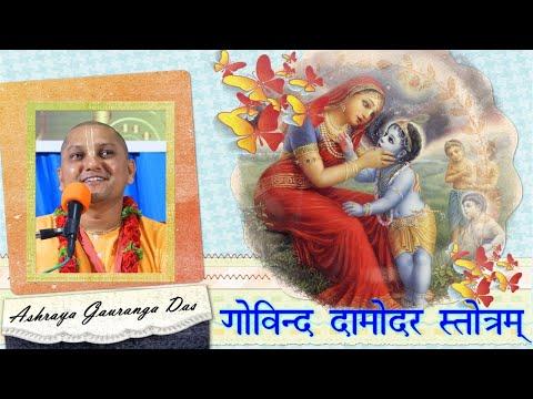 Video - Hare Krishna! Watch the explanation of *GOVIND DAMODAR STOTRAM*  by HG Ashraya Gauranga Das *LIVE* on YouTube by clicking on this link : https://youtu.be/UI_2YsZ1cLw