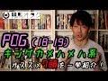 【POG/18-19】オススメPOG馬紹介~キングカメハメハ系編~