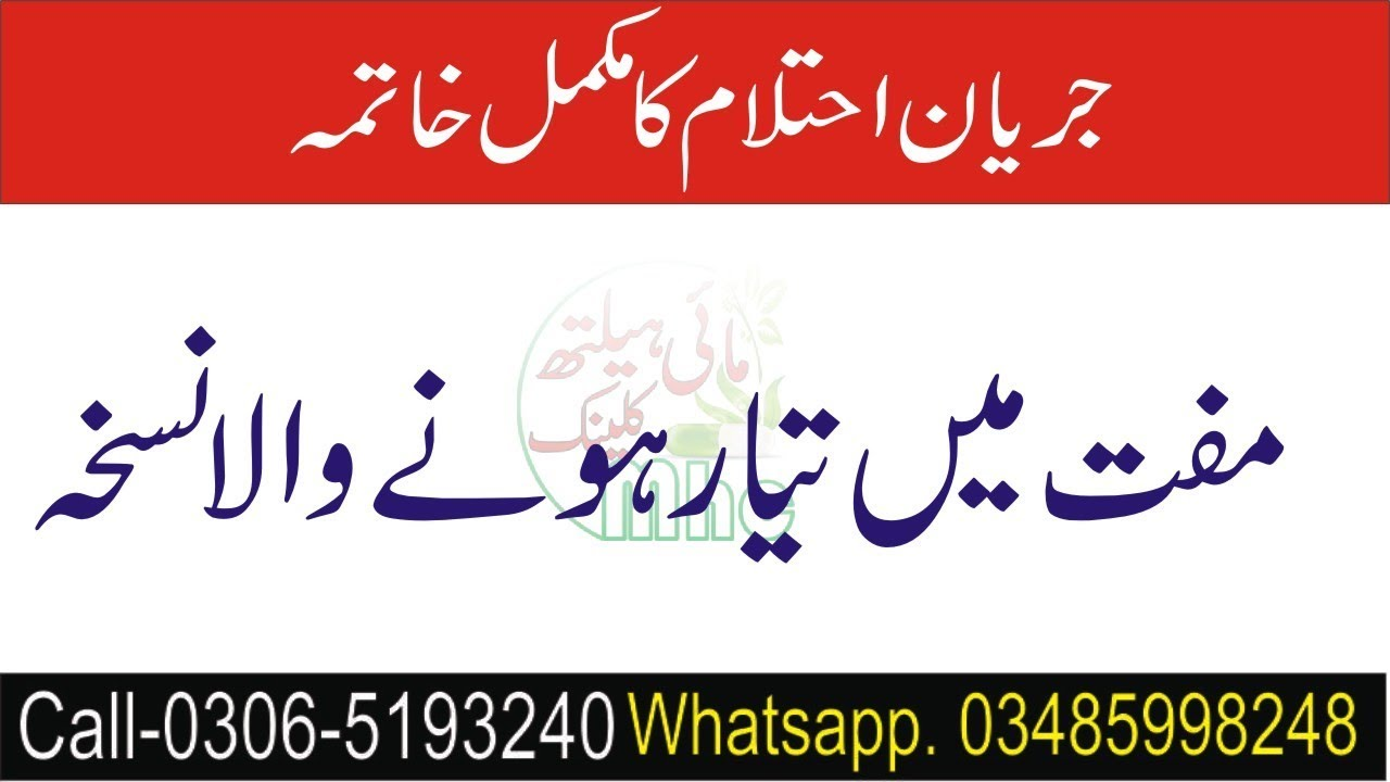 Mardana Timing | Mardana Timing ka ilaj | Mardana Timing treatment | By My  Health Clinic