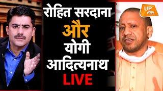 E-Agenda Aajtak - Yogi Adityanath Live