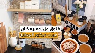 RAMADAN VLOG #1 ||  غيرت ديكور المطبخ استعدادا لرمضان/ فطور أول يوم/ مشتريات...