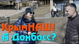 КрымНАШ, а ДонбассНАШ? Опрос в Иркутске