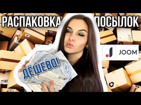 РАСПАКОВКА ДЕШЕВЫХ ПОСЫЛОК С Joom   ПОКУПКИ ДЖУМ