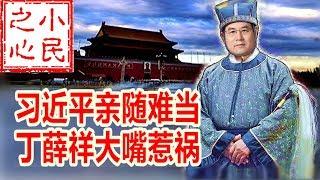 习近平亲随难当 丁薛祥大嘴惹祸 2019.11.12 No.488