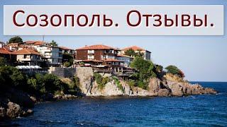 Отзывы о поездке в Созополь.  Болгария. Итоги недельного отдыха.