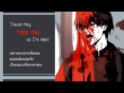 Nightcore - Nurse's Office [Male Version] [Thai sub]