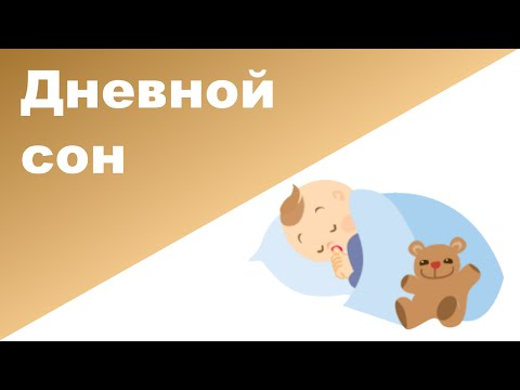 Сколько должен спать ребенок ♥ ДНЕВНОЙ СОН ♥ Не спит днем
