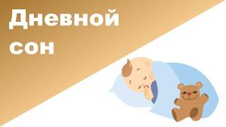 Сколько должен спать ребенок ♥ ДНЕВНОЙ СОН ♥ Не спит днем(В этом видео я отвечаю на важные вопросы: - Сколько должен спать ребенок? - Ребенок не спит днем, что делать?..., 2014-07-11T08:47:16.000Z)