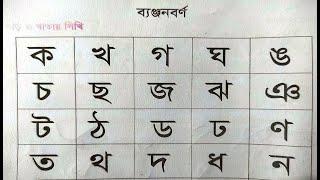 বাংলা বর্ণমালা ক খ গ ঘ ঙ চ ছ জ ঝ ঞ ট ঠ ড ঢ ণ ত থ দ ধ ন প ফ ব ভ ম য র ল শ Banjonborno ka kha ga gha