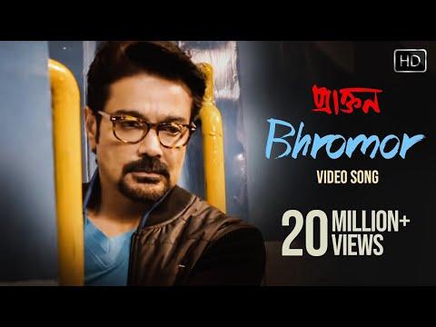 Bhromor ভ্রমর  | Full Video song | PRAKTAN | Surojit Chatterjee | Prosenjit & Rituparna