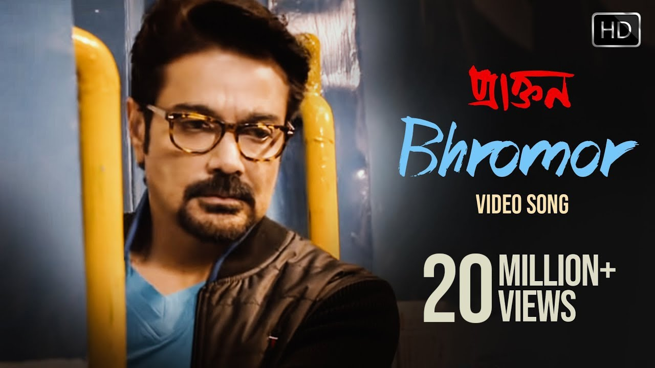 Bhromor ভ্রমর  | Full Video song | PRAKTAN | Surojit Chatterjee | Prosenjit & Rituparna