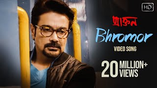 Download Hindi Video Songs - BHROMOR Video song| Praktan Bangla Movie| Surojit Chatterjee| Prosenjit & Rituparna