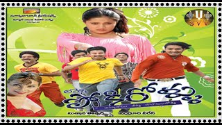 Ammo Pokirollu Full Movie || Eshawar, Naganaveen, Pravalika