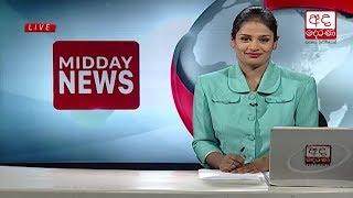 Ada Derana Lunch Time News Bulletin 12.30 pm - 2018.09.01 Thumbnail