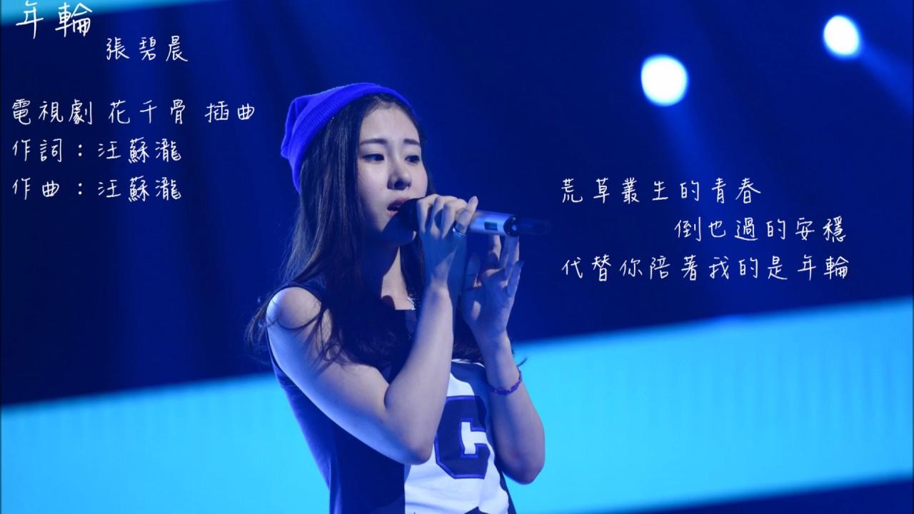 張碧晨 年輪 歌詞版 - YouTube