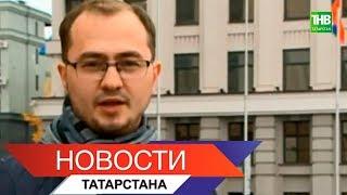 Новости Татарстана 25/10/18 ТНВ