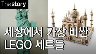 레테크의 주인공들! 세상에서 가장 비싼 레고 세트 most expensive LEGO sets