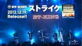 """ET-KINGの真髄である""""ライブ""""を全面的に意識した、約一年ぶりのオリジナ..."""