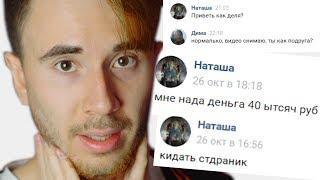 УГРОЗЫ МИСС НАТАЛИ ОМСК 55 ТВ - ТРЕБУЕТ 40 000 ИЛИ СТРАЙК