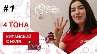 Китайский с нуля #1. Четыре тона китайского языка