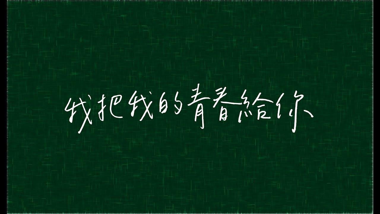 Xi Dream 手寫歌詞 #8 好樂團 - 我把我的青春給你 - YouTube