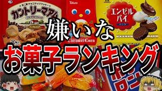 【ゆっくり解説】嫌いなお菓子ランキング5選