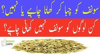 sonf in english : saunf in english : fennel information in urdu with Dr Khurram:Pasand Aapki
