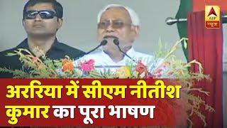 बिहार के अररिया में सीएम नीतीश कुमार ने गिनाए मोदी सरकार की उपलब्धियां, देखें पूरा भाषण