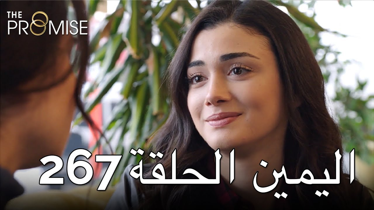 Download The Promise Episode 267 (Arabic Subtitle) | اليمين الحلقة 267