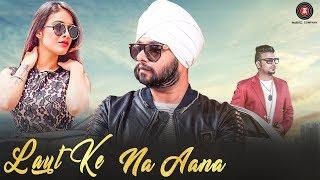 laut ke na aana official music video   ramji gulati ft akkhi