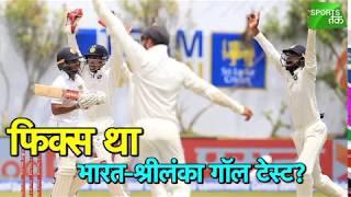 फिक्स था भारत-श्रीलंका के बीच खेला गया गॉल टेस्ट? | Sports Tak