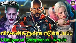 Top 5 Hollywood Evergreen Action Movie Tamil Dubbe #StayHome | Dubbed Tamizha | #WithMe