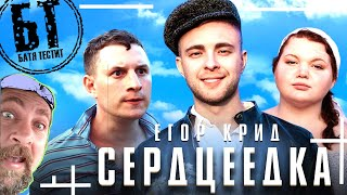 "Реакция Бати на клип  ""Егор Крид - Сердцеедка (Премьера клипа, 2019)"" 