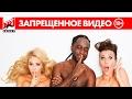 Запрещенное видео В постели с Черным Перцем 18 mp3