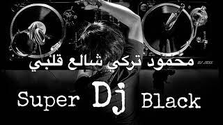 محمود تركي - شالع قلبي - ريمكس Dj Black Super