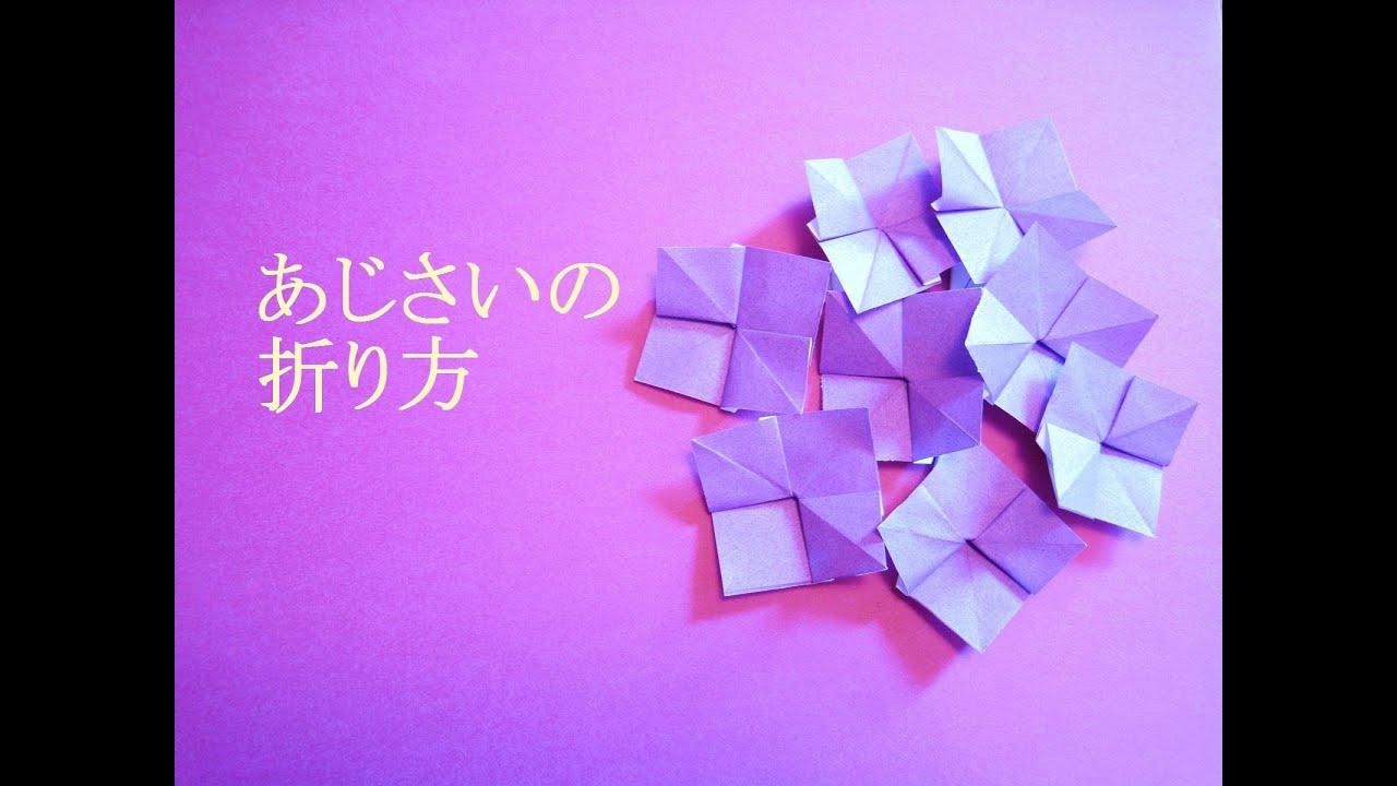 折り紙の 折り紙の織り方 : 折り紙『あじさい折り方 ...