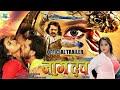 Nagdev (नागदेव) Bhojpuri Movie | Khesari Lal Yadav, Kajal Raghwani New Bhojpuri Upcoming Movie 2018#