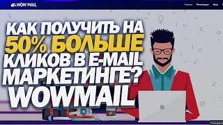 Лучший Сервис Для E-mail Маркетинга (Обзор сервиса Wow-Mail.me)