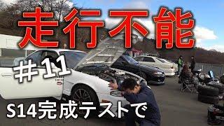 【S14デモカー修理】#11 ついにテスト走行! だが富士ドリフトコースにてまたしても大トラブル発生!!