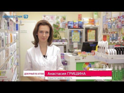«Дежурный по аптеке» в АС «Ригла»