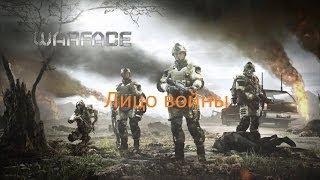 Warface-Лицо войны (площадь и переправа)