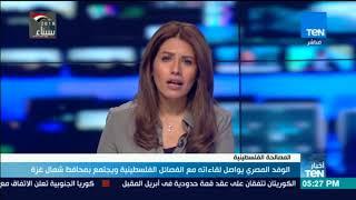 الوفد المصري يواصل لقاءاته مع الفصائل الفلسطينية ويجتمع بمحافظ شمال غزة