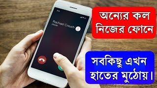 ফোন কল এর গোপন সেটিং এখনি দেখে নিন। How To Edit Android Call History In Bangla
