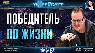 ПОБЕЖДАЙ КАК RUFF: Семь гениальных стратегий для победы в StarCraft II от победителя по жизни